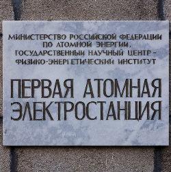 Первая в мире АЭС – Обнинская